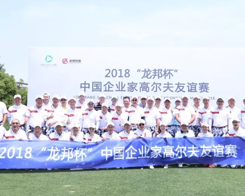 The first battle of Chinese entrepreneur golf team in 2018: a red and blue war is the result